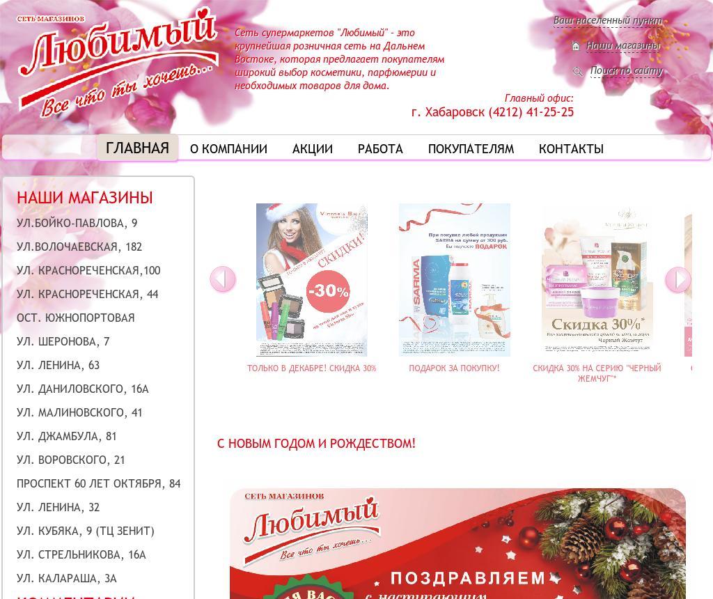 Любимый Сеть Магазинов Официальный