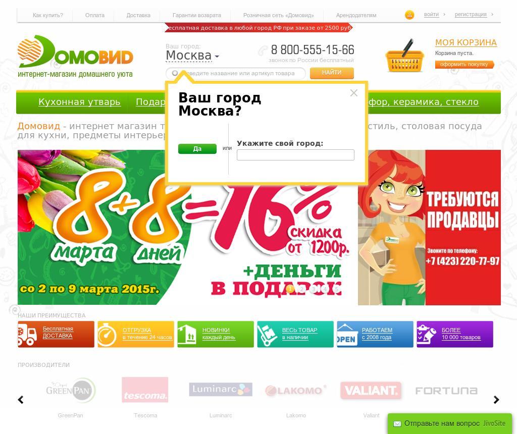 Домовид Хабаровск Интернет Магазин