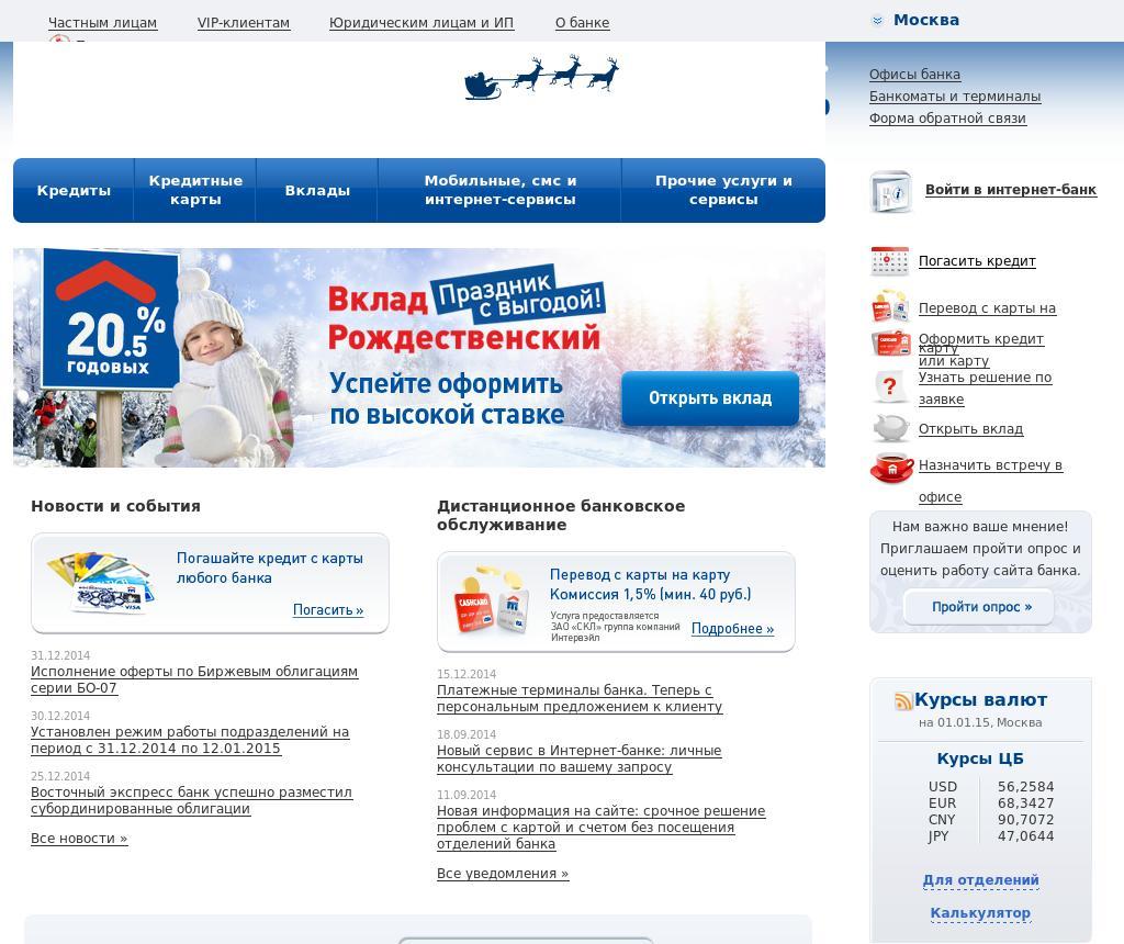 (по-новому решает банк восточный экспресс в челябинске вклады несмотря