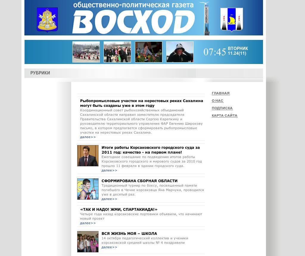 сайт газета восход вадского района