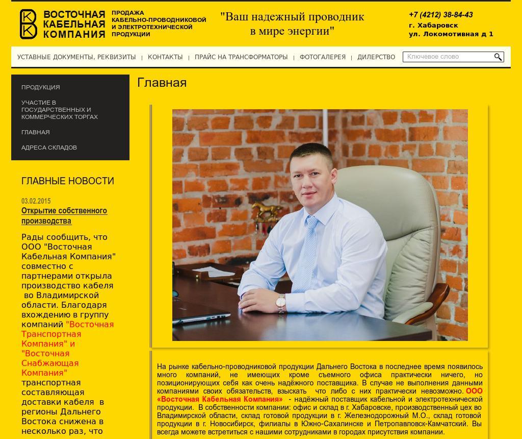 Дальневосточная кабельная компания сайт агентства продвижение сайтов