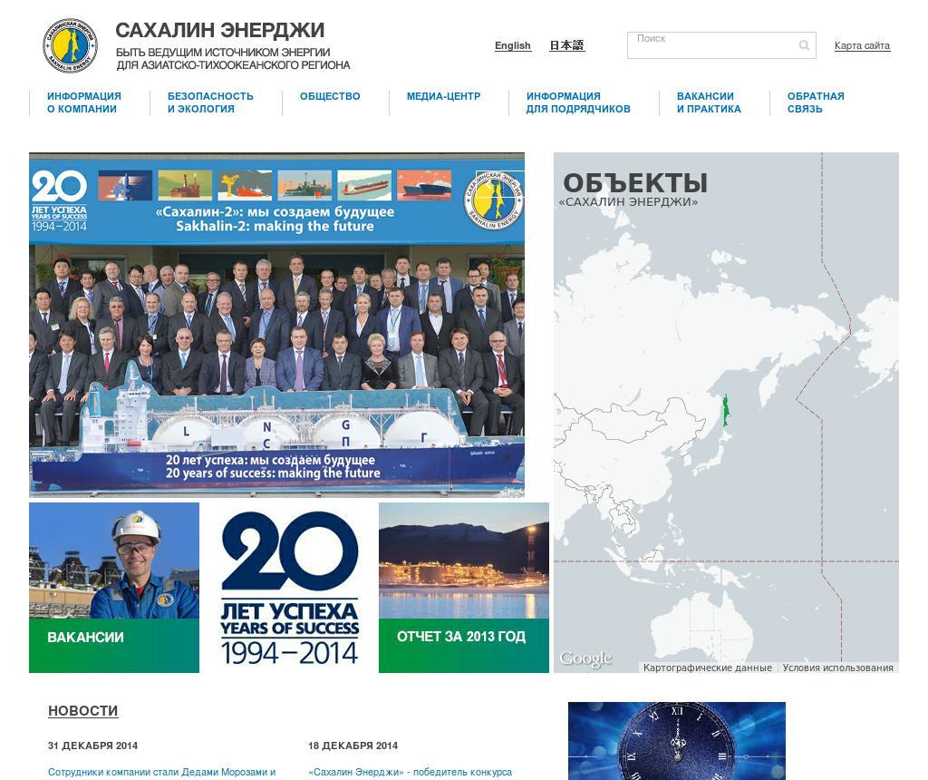 Официальный сайт компании сахалин энерджи компания сп лазер ооо официальный сайт
