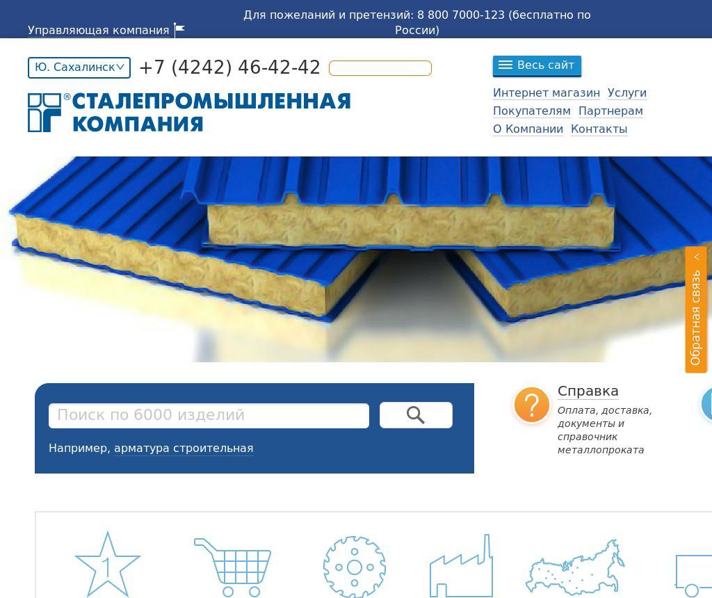 здания или прайс сталепромышленая компания якутск предлагает качественное