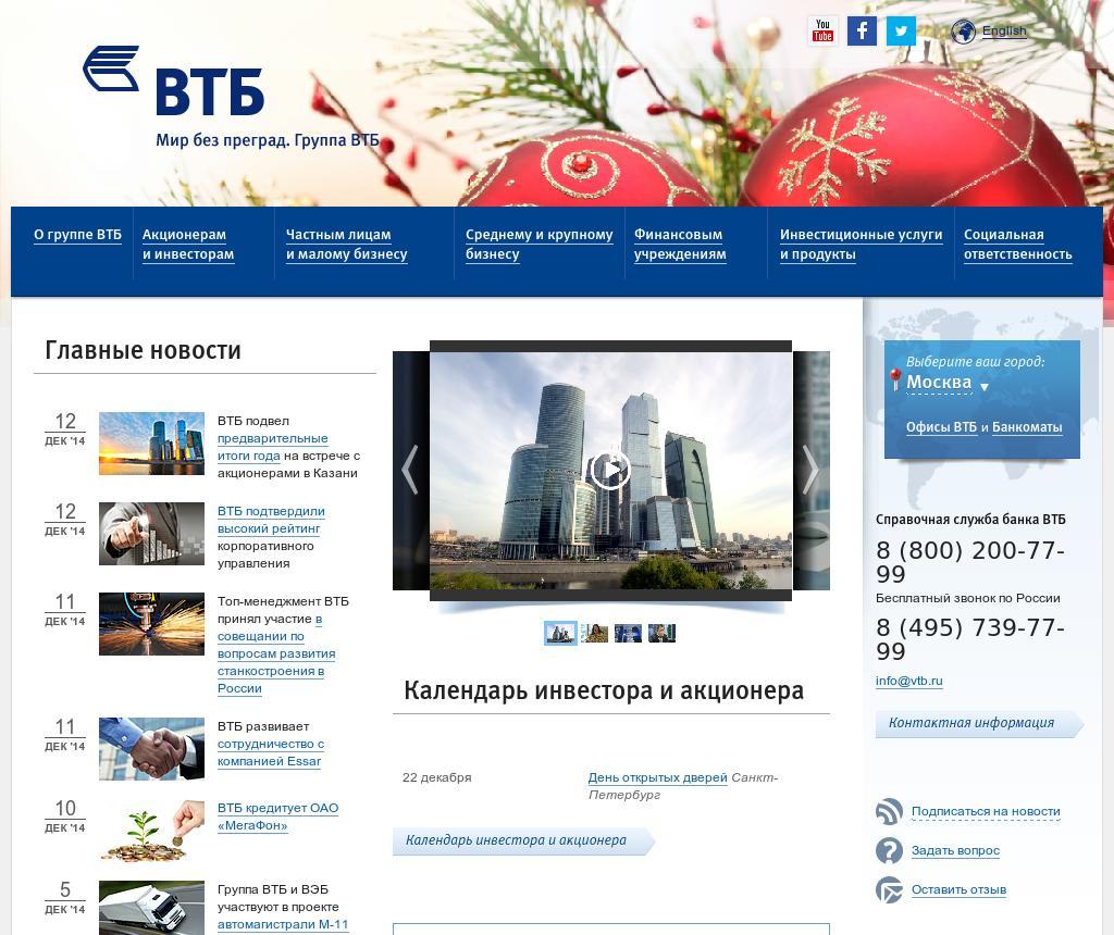 контактный телефон банка втб Невском