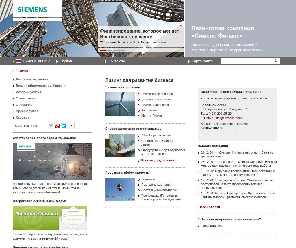 Лизинговая компания сименс финанс официальный сайт сайт компании мейбелин