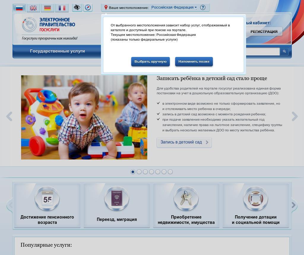 Онлайн запись в детский сад минеральные воды