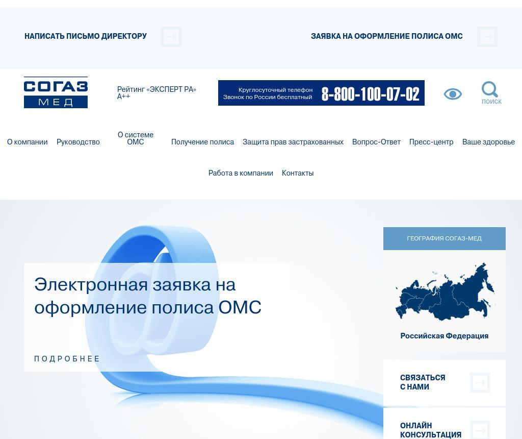 Согаз-Мед - страховая компания, Тюменская обл, ЯНАО